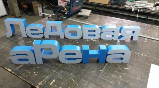 Из какого материала изготавливают объемные буквы