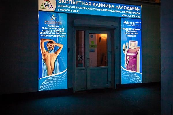 Световая реклама для клиники «Алодерм»