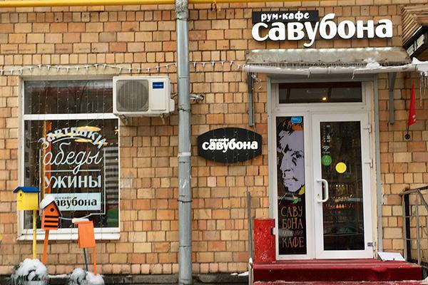 Арт-Кафе Савубона